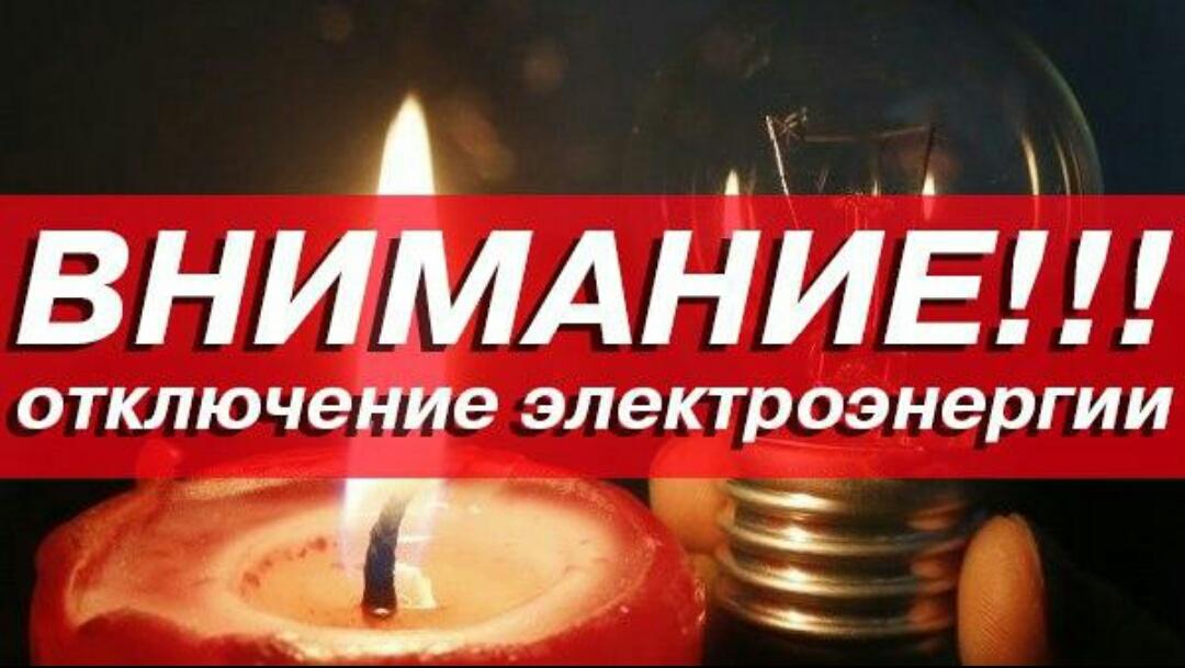 В Голосеевском районе Киева отключат электроснабжение