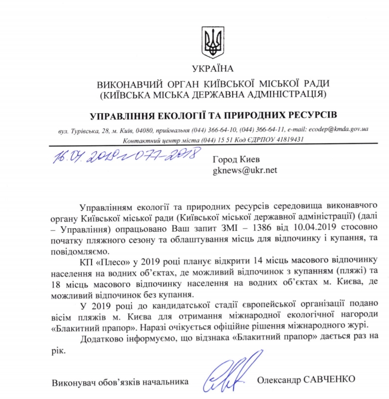 """Сразу 8 киевских пляжей могут получить награду """"Голубой флаг"""""""