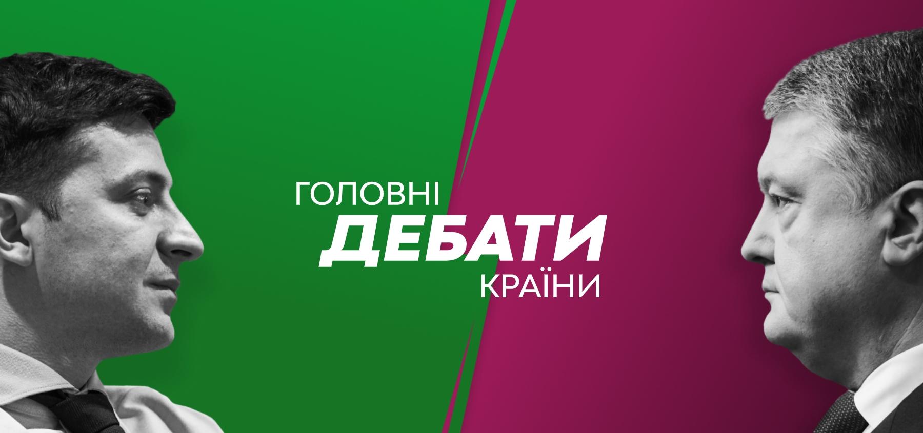 Сайт с бесплатными билетами на дебаты в Киеве - работает с большими трудностями