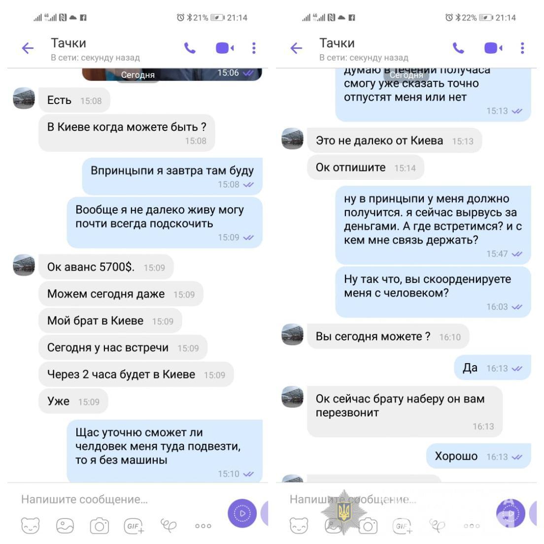 Киевлянин сумел продать несуществующий автомобиль