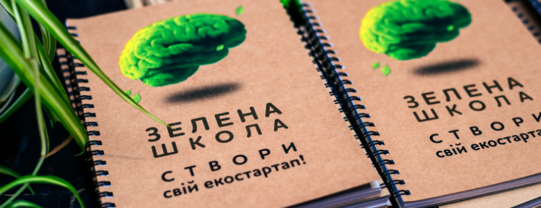 Экообразование — в приоритете: весенний лекторий от Зеленой школы