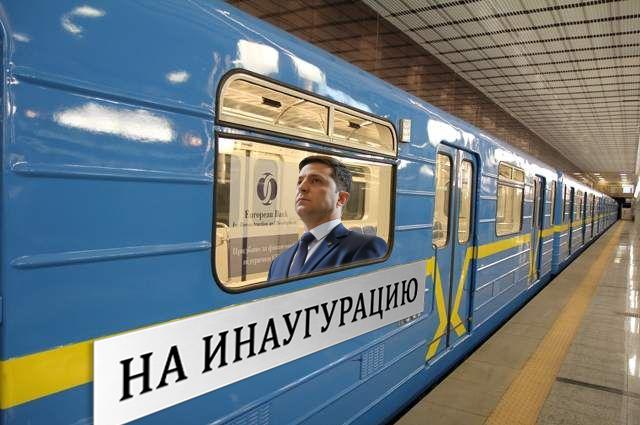 Как будет работать метро в Киеве в день инаугурации Зеленского