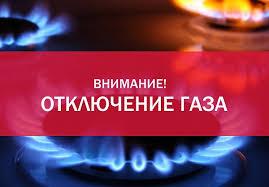 Под Киевом на неделю отключают газоснабжение