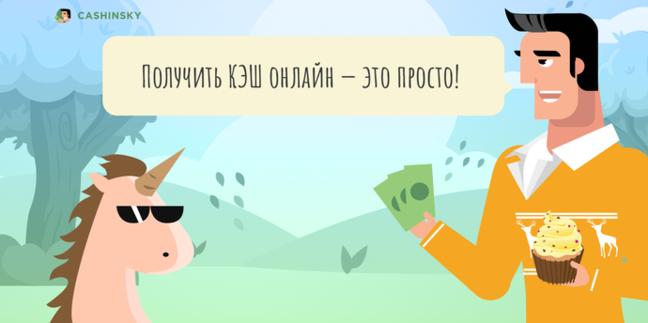 Cashinsky – сервис для финансовой поддержки жителей Киева