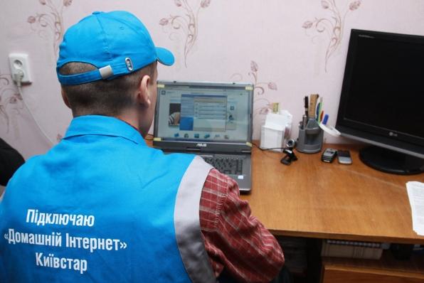 «Домашний Интернет» в Киеве от «Киевстар»: инструкция по подключению