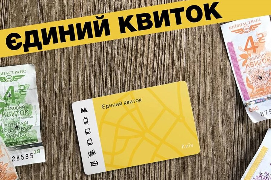Кличко не исключил масштабный сбой в транспортной системе из-за электронного билета