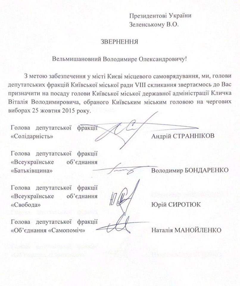 """Киевсовет попросил Зеленского """"пожалеть"""" Виталия Кличко"""