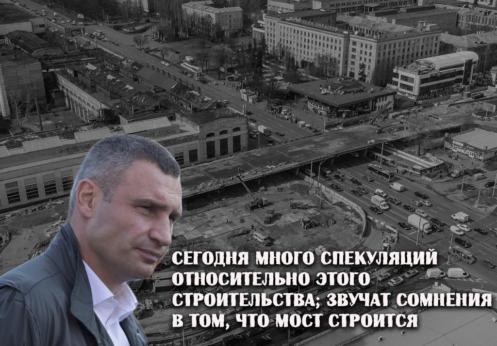 Стало известно, что на самом деле происходит на Шулявском мосту