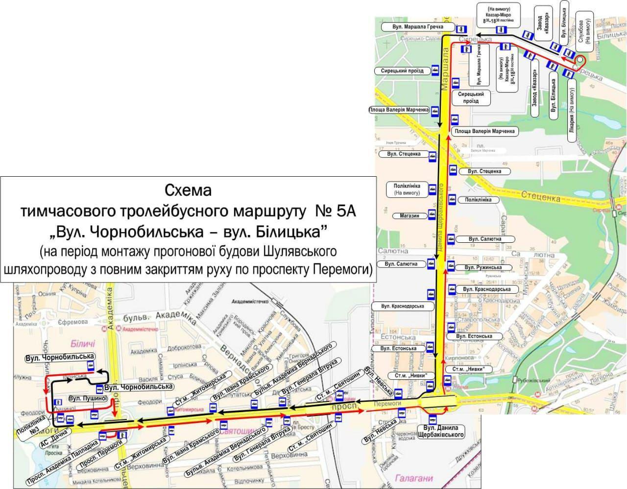 В Киеве перекроют проспект Победы из-за строительства Шулявского моста