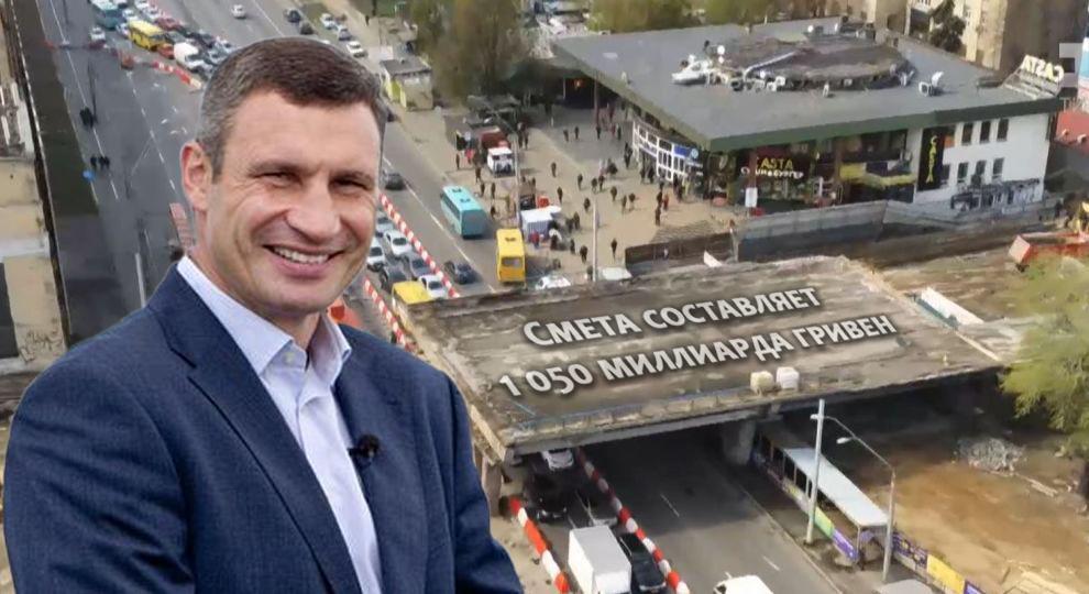 "Шулявский мост ""подорожал"" на более 1 млрд гривен"