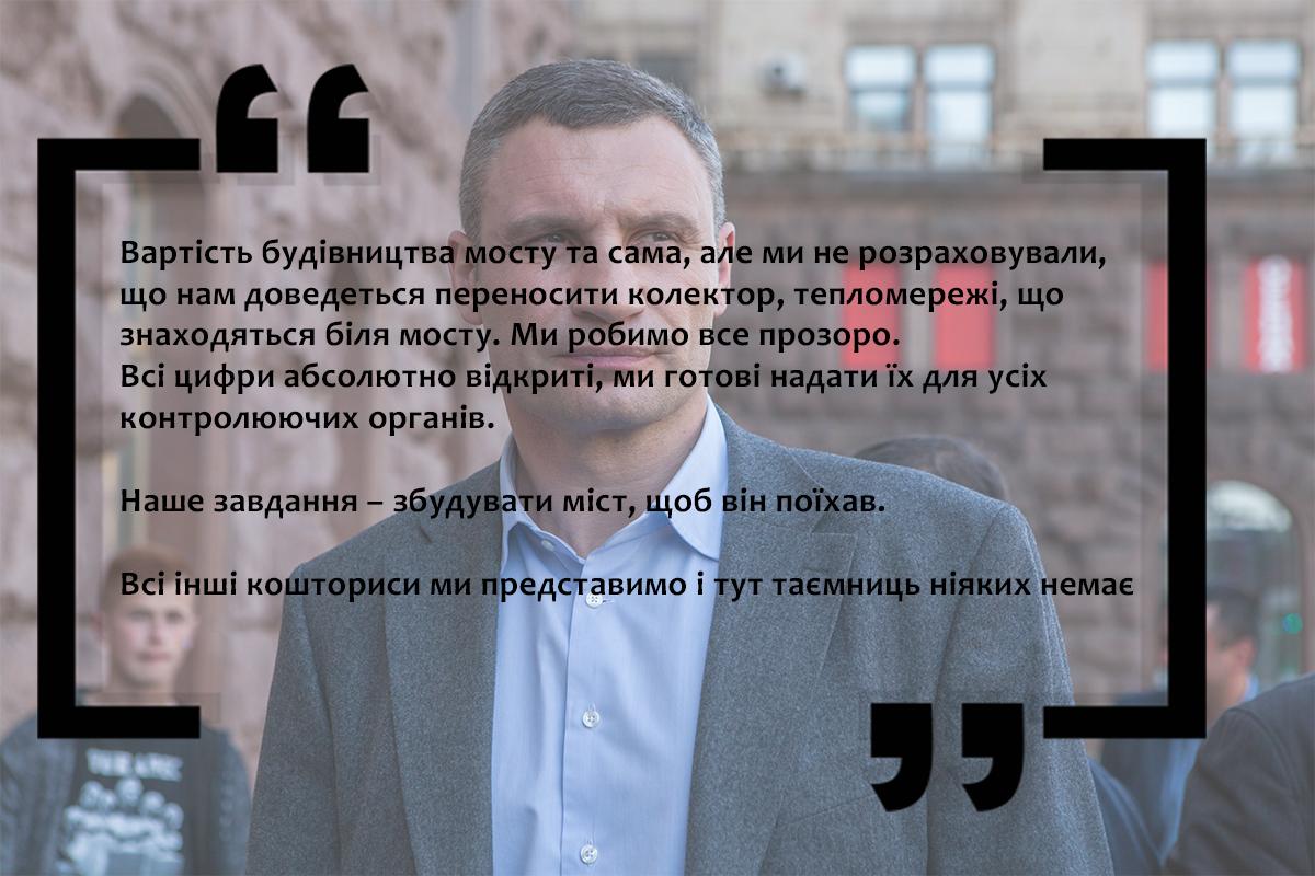 """Кличко заявил, что Шулявский мост """"не подорожал"""" и скоро должен поехать"""