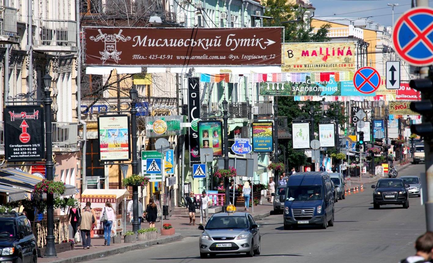 Наружная реклама в Киеве — основа рекламной кампании