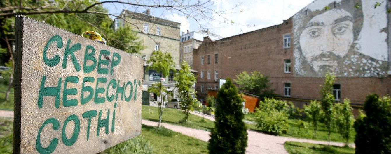 В Киеве хотят уничтожить сквер Небесной Сотни