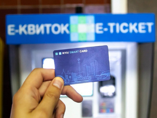 В КГГА отложили полноценный запуск электронного билета
