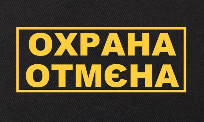 Охрана, отмена: в Киеве пересмотрят правила доступа посторонних в школы