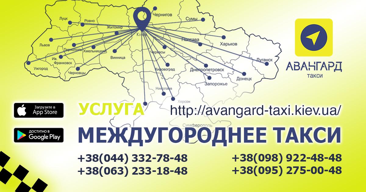 «Авангард-такси» в Киеве - это быстро, удобно и выгодно!