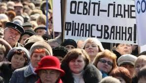 Киевские учителя могут лишиться денежных надбавок