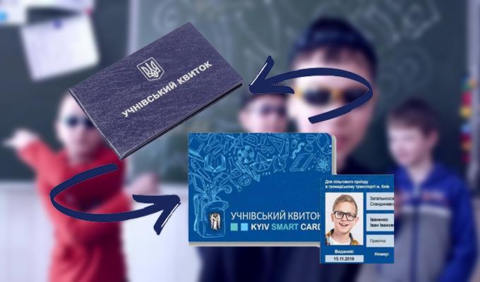 Киевским школьникам в декабре выдадут электронные ученические
