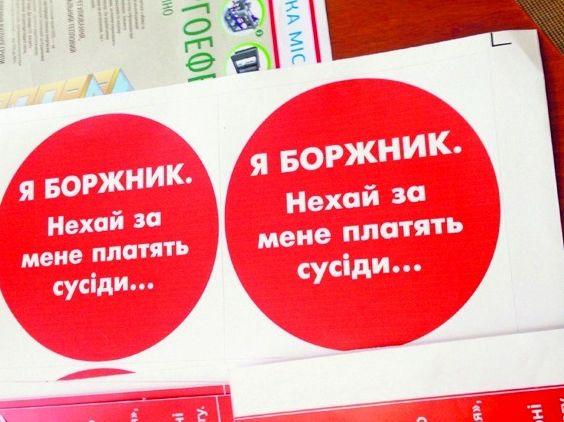 Киевляне-должники за коммунальные услуги получат штрафные квитанции