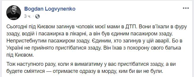 Под Киевом супружеская пара попала в смертельное ДТП, возвращаясь с похорон