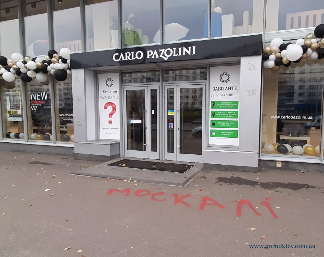 На проспекте Победы неизвестные расстреляли обувной магазин