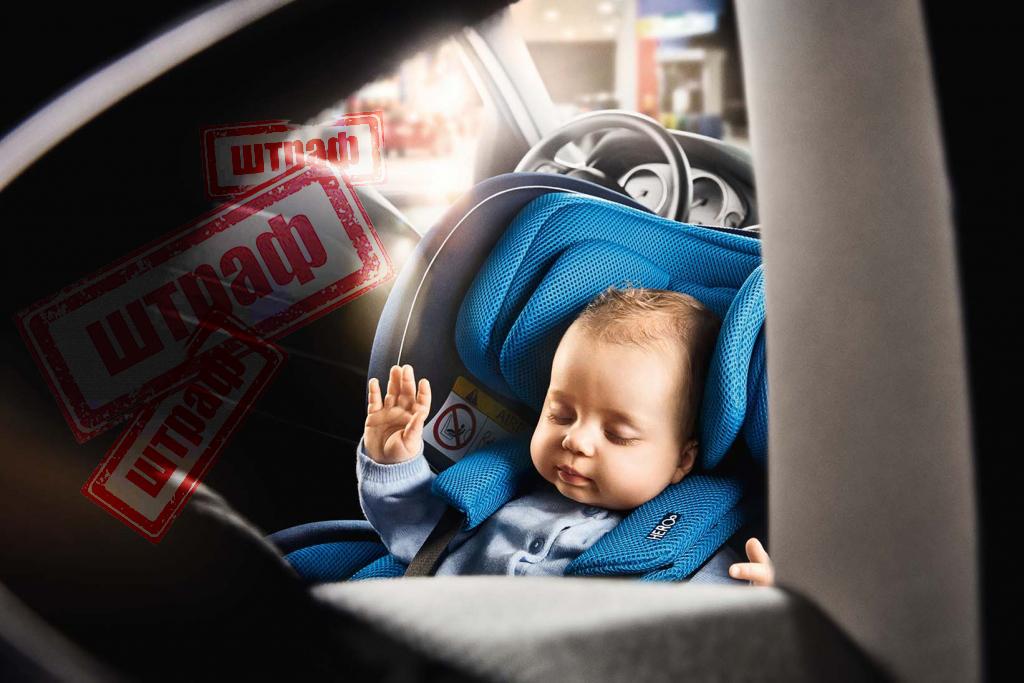 Водителей начнут штрафовать за перевозку детей без автокресел