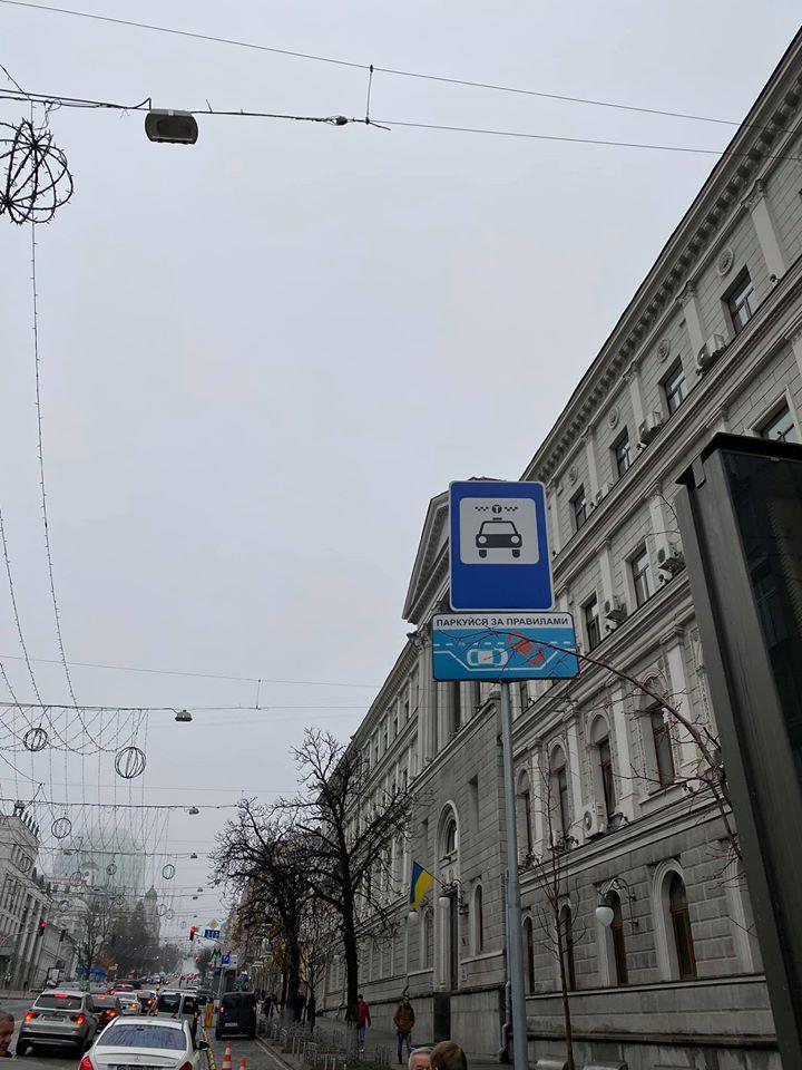 В центре Киева заработает стоянка для такси
