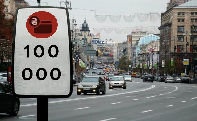У Кличко предлагают сделать въезд в центр Киева за 100 000 грн
