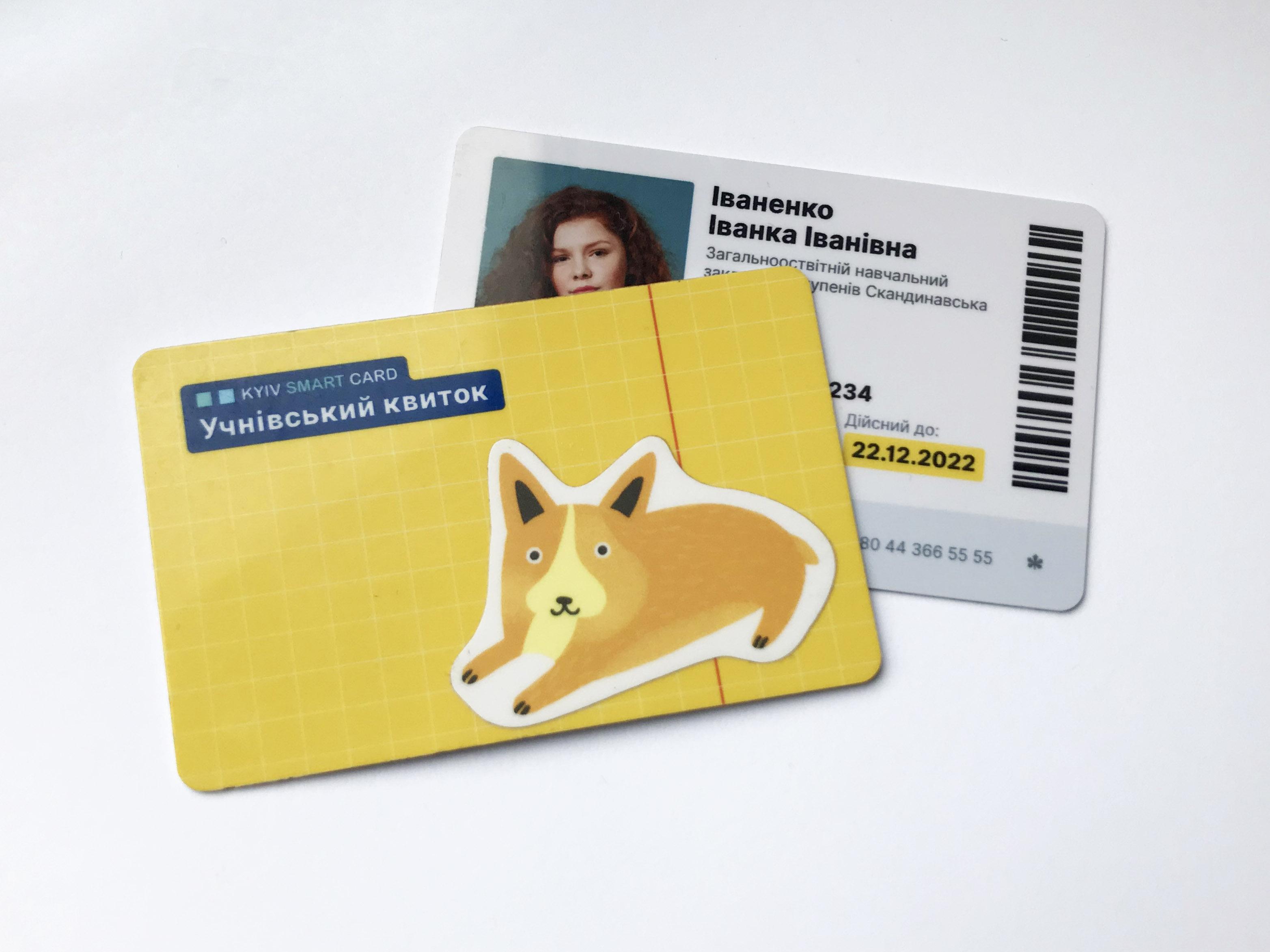 Киевским школьникам презентовали электронные ученические билеты