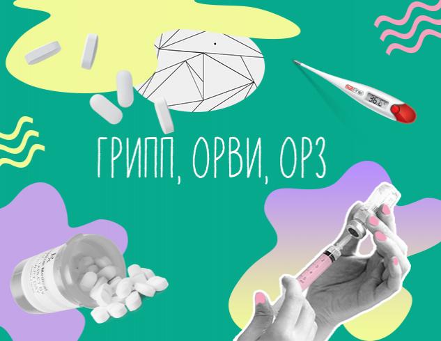 В Киеве гриппом и ОРВИ болеют почти 12 тыс. жителей