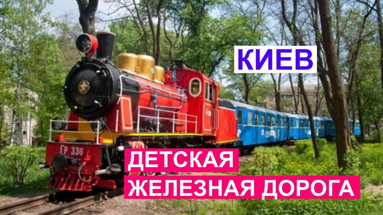 В Сырецком парке зимой будет работать детская железная дорога