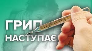 В Киеве 7-месячный ребенок попал в реанимацию с осложнением гриппа
