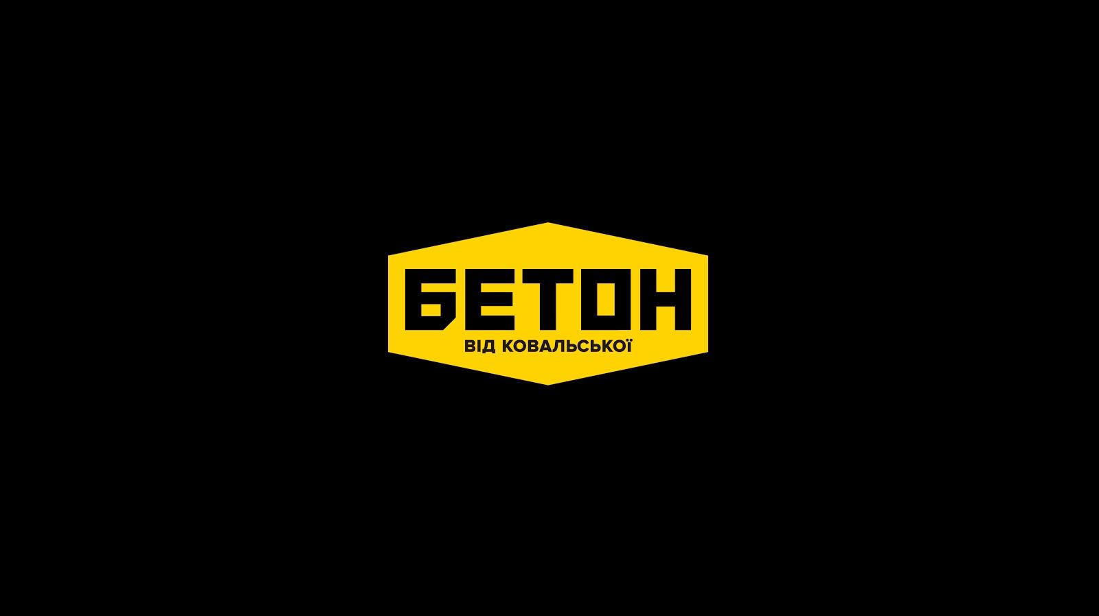 Что создает компания Бетон от Ковальской