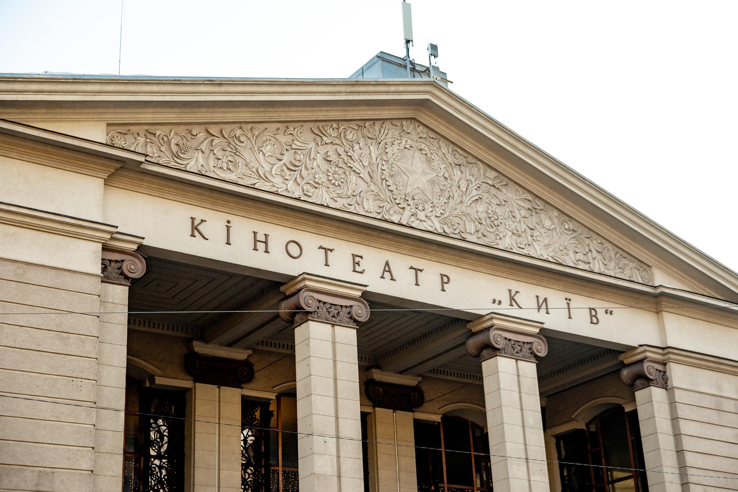 """В КГГА заявили о готовности открыть кинотеатр """"Киев"""" к концу 2020 года"""