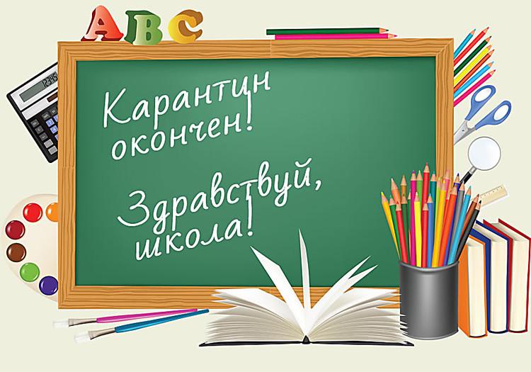 В 192 киевских школах после карантина восстановили образовательный процесс