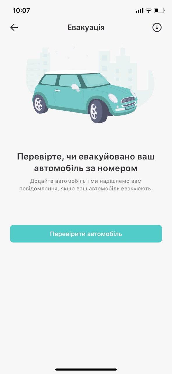 Вернуть эвакуированный авто в Киеве теперь можно по телефону