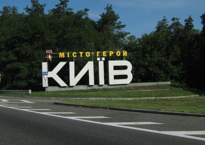 На въездах в Киев усилят контроль: всем будут измерять температуту