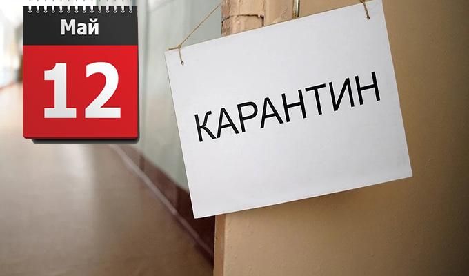 Власти продлили карантин до 11 мая и сообщили, когда ослабят ограничения