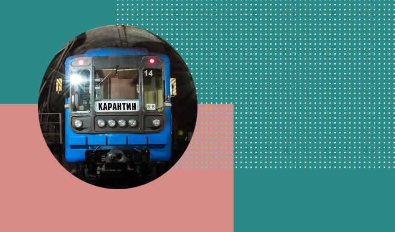 У Кличко сообщили, справится ли метрополитен с пассажирами во время карантина