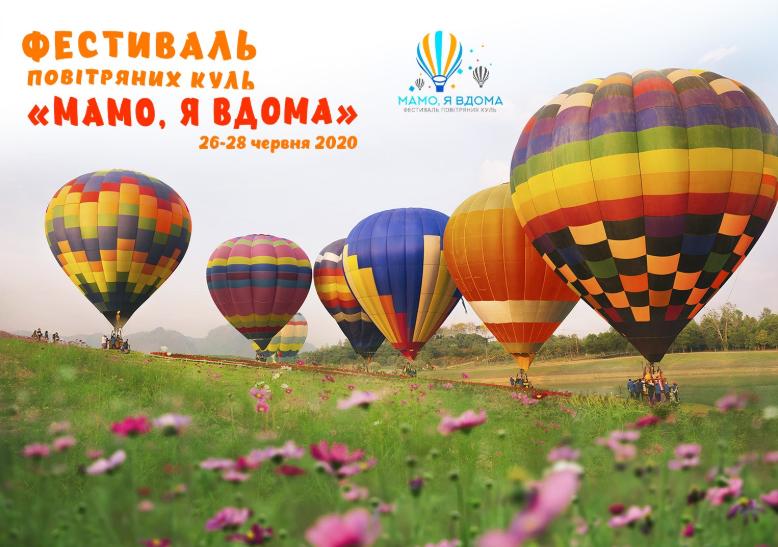 Под Киевом пройдет фестиваль воздушных шаров