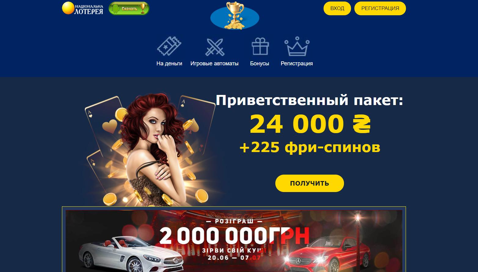 Голд Куп как одна из лучших украинских лоторей