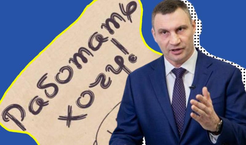 Кличко пообещал помочь киевлянам, потерявших работу во время карантина