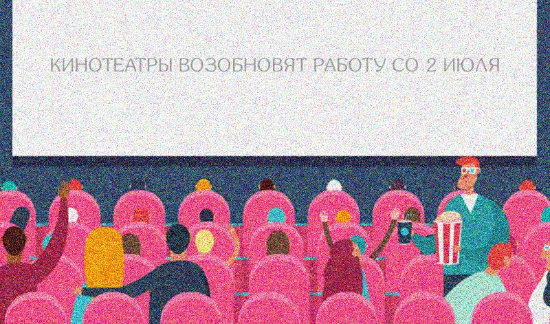 Кинотеатры в Киеве возобновят работу со 2 июля