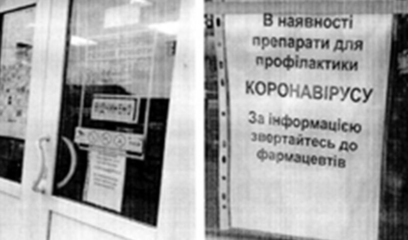 """В Боярке """"изобрели"""" лекарство для профилактики COVID-19"""