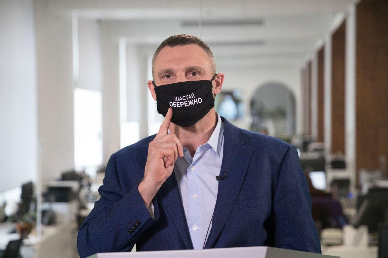 Мэр Киева решил ослабить карантин на своей медицинской маске