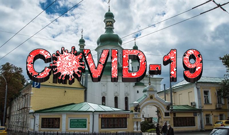 В киевском мужском монастыре вспышка COVID-19