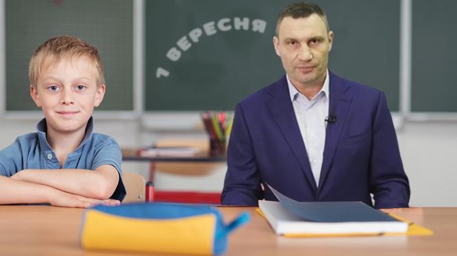 Кличко обещает, что 1 сентября дети вернутся в школы