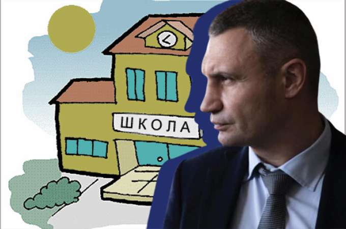 Кличко заявил, что все школы Киева готовы начать учебный год