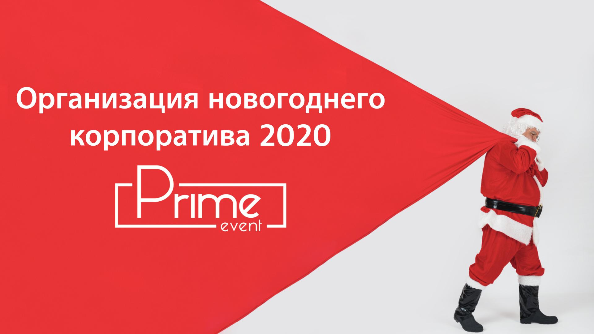 Организация Нового года 2020 в Киеве. Чего ждать и как отпраздновать?