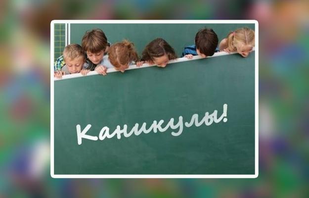 В киевских школах перенесут осенние каникулы